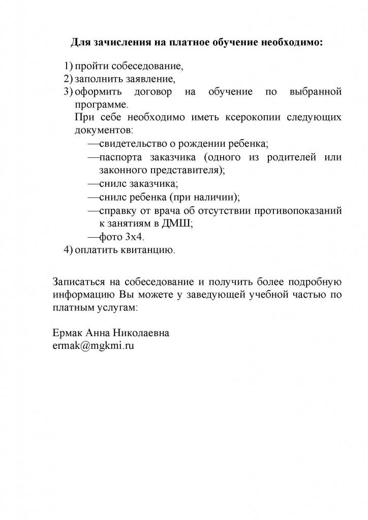 Платное-отделение-ДМШ-на-сайт-2_Страница_2