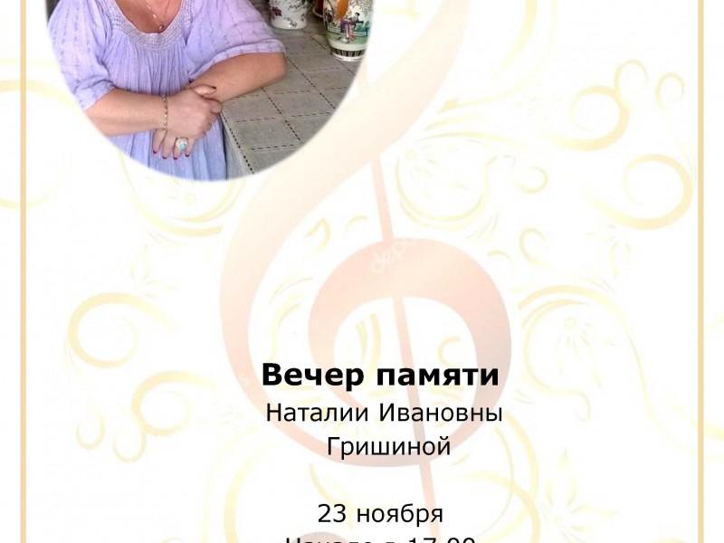 Афиша Концерт памяти Гришиной