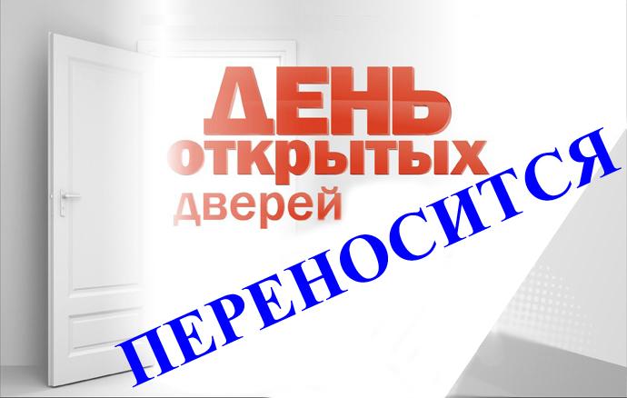 den_otkrytykh_dverej_kopija