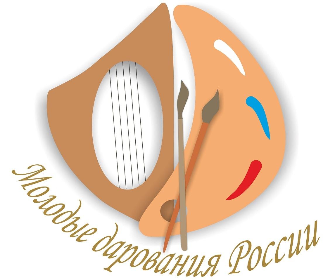 Молодые дарования россии